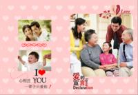 爱的宣言 青春 爱情 全家福 情侣-高档纪念册56P