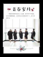 青春毕业季之恰逢其会#-A4杂志册(36P)