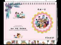 我的一家-全家福 家庭 宝宝 儿童台历-A-8寸双面印刷台历