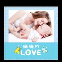妈妈的love 爱的礼物 亲子宝贝成长纪念23819a1026-6x6骑马钉画册