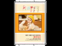 快乐成长(封面可替换)-A4时尚杂志册(26p)