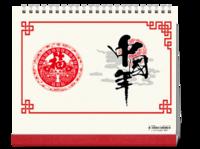 中国年-10寸双面印刷台历