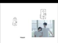 小情书(照片可换yk)-硬壳对裱照片书80p