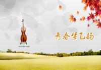 青春梦飞扬漫画_青春梦飞扬,为梦想-高档纪念册豪华版