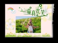 童真欢笑(封面照片可换)适用于宝宝 亲子 全家福等-A5骑马钉画册