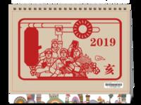 中国风党建#-8寸单面印刷台历