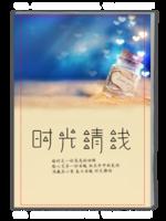 时光清浅-青春旅行-美好生活-A4杂志册(32P)