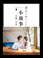遇见小故事(照片可换ZZC)-A4杂志册(36P)