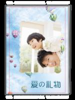 爱的礼物-封面文字可替换-A4杂志册(32P)