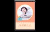 可爱版-宝贝成长记(宝宝写真 宝宝成长影集纪念)-8x12单面银盐水晶照片书