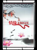 中国风毕业册-A4杂志册(32P)