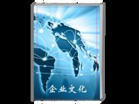 商务企业文化画册(文字可改,可加Logo)-A4时尚杂志册(26p)