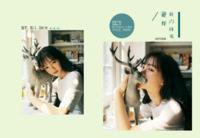 【我的写真集,美好年华】小清新,文艺范(图文可换)-8X12锁线硬壳精装照片书40p