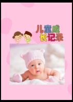 儿童成长记录-萌娃-亲子-照片可替换-A4环装杂志册26p