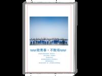 致青春-不散场#-A4时尚杂志册(24p)