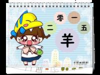 旧时光·萌小Q卡通主题(宝宝写真.幼儿园成长记.童年岁月.校园日记均适用哦)-8寸单面印刷台历
