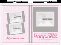 (可爱小清新、超大容量)幸福宝贝-硬壳精装照片书