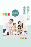幸福满满全家福-8x12双面水晶印刷照片书20p