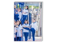 青春不散场#-A4时尚杂志册(26p)