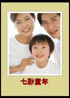 七彩童年(封面及内页宝宝照片可替换)-A4环装杂志册26p