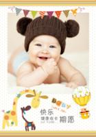 可爱宝贝快乐成长-B2单面竖款印刷海报