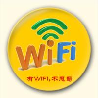 有wifi-7.5个性徽章