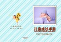 儿童-可爱-萌娃-宝贝-成长手册-照片可替换-高档纪念册56P