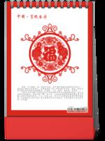 中国剪纸-商务台历-公司企业-8寸竖款双面