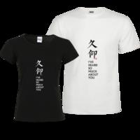 久仰Plus-修身情侣装纯棉T恤