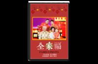喜庆全家福-8x12单面银盐水晶照片书