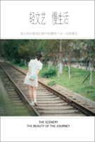 轻文艺,慢生活-8x12双面水晶印刷照片书20p