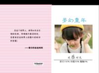 欢乐童年 儿童萌娃 照片可替换-精装硬壳照片书60p