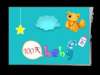 宝宝100天了-A5骑马钉画册