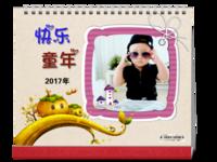 快乐童年(婴儿、幼儿、少儿、亲子皆宜)-10寸单面印刷台历