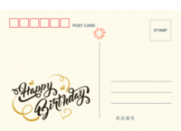 清新时尚 生日快乐 生日纪念-18张等边留白明信片(横款)
