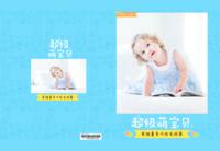 原创 超级萌宝贝幸福童年成长故事(萌娃亲子通用模板)11071040-高档纪念册56P