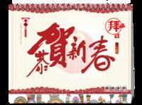 2017恭贺新春 鸡年大吉-拜年台历-8寸双面印刷台历