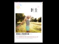 时光(文艺小清新、页内外照片可替换)-A4杂志册(24p) 亮膜