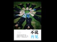 不说再见#-A4杂志册(24p) 亮膜