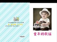 童年歌谣-萌娃-宝贝-照片可替换-8x12对裱特种纸30p套装