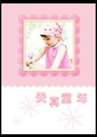天真童年(美好印记)--亲子宝贝 童年成长-A4环装杂志册42p