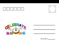 生日快乐-全景明信片(横款)套装
