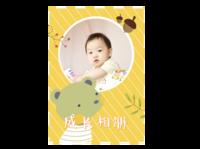 宝贝的成长相册#-A4杂志册(24p) 亮膜