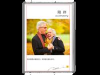陪伴-我们在婚姻的路上很幸福(结婚纪念日、金婚、银婚)-A4时尚杂志册(26p)