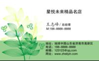 名片 绿色花 花纹 创意大气简约时尚简洁高档商务企业个性-高档双面定制横款名片