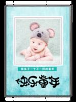快乐童年 儿童 萌娃 照片可替换-A4杂志册(40P)