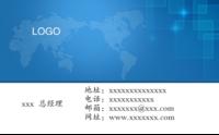 蓝色简约全球化商务销售通用名片-高档双面定制横款名片
