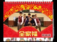 2017金鸡报晓-吉祥如意-全家福-8寸单面印刷台历