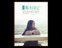 旅行日记(封面图片可更换)-8寸竖式木版画