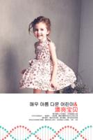 漂亮宝贝(封面封底图片可替换)-8x12双面水晶印刷照片书20p